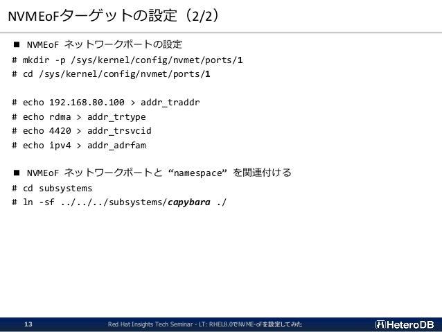 NVMEoFターゲットの設定(2/2) ■ NVMEoF ネットワークポートの設定 # mkdir -p /sys/kernel/config/nvmet/ports/1 # cd /sys/kernel/config/nvmet/ports/...