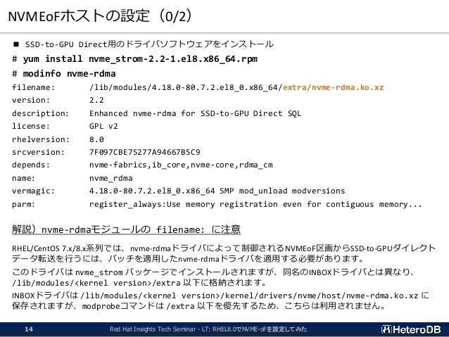 NVMEoFホストの設定(0/2) ■ SSD-to-GPU Direct用のドライバソフトウェアをインストール # yum install nvme_strom-2.2-1.el8.x86_64.rpm # modinfo nvme-rdma...