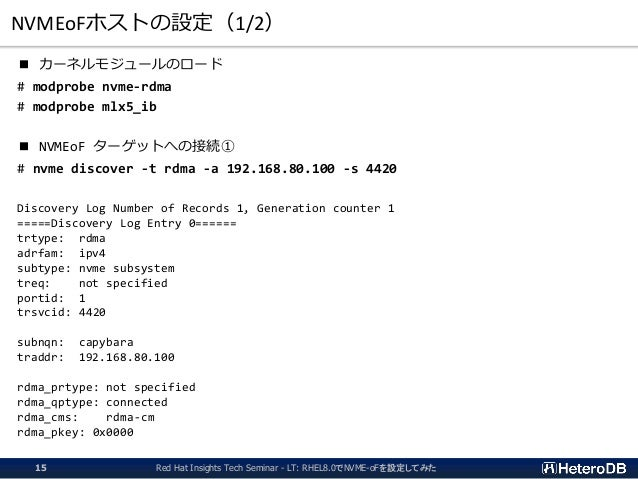 NVMEoFホストの設定(1/2) ■ カーネルモジュールのロード # modprobe nvme-rdma # modprobe mlx5_ib ■ NVMEoF ターゲットへの接続① # nvme discover -t rdma -a 1...