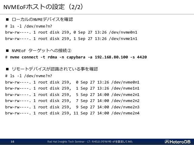 NVMEoFホストの設定(2/2) ■ ローカルのNVMEデバイスを確認 # ls -l /dev/nvme?n? brw-rw----. 1 root disk 259, 0 Sep 27 13:26 /dev/nvme0n1 brw-rw-...