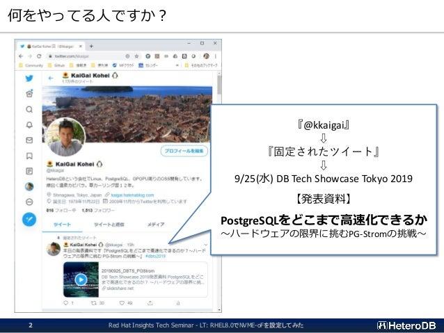 何をやってる人ですか? 『@kkaigai』 ⇩ 『固定されたツイート』 ⇩ 9/25(水) DB Tech Showcase Tokyo 2019 【発表資料】 PostgreSQLをどこまで高速化できるか ~ハードウェアの限界に挑むPG-S...