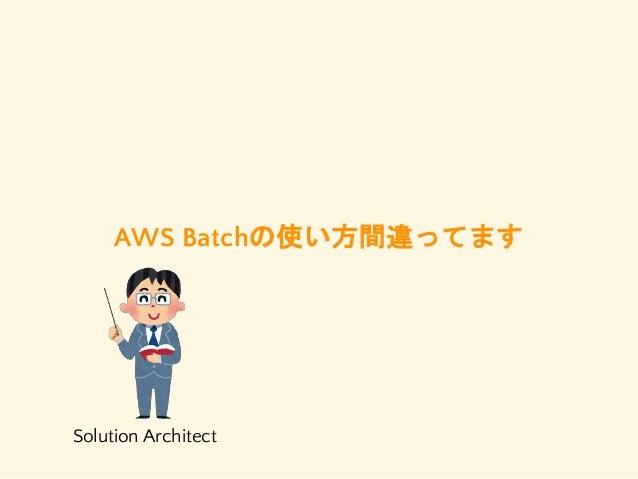 AWS Batchの使い方間違ってます Solution Architect