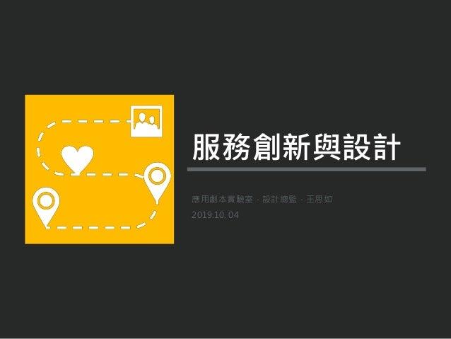 應用劇本實驗室.設計總監.王思如 2019.10. 04 服務創新與設計