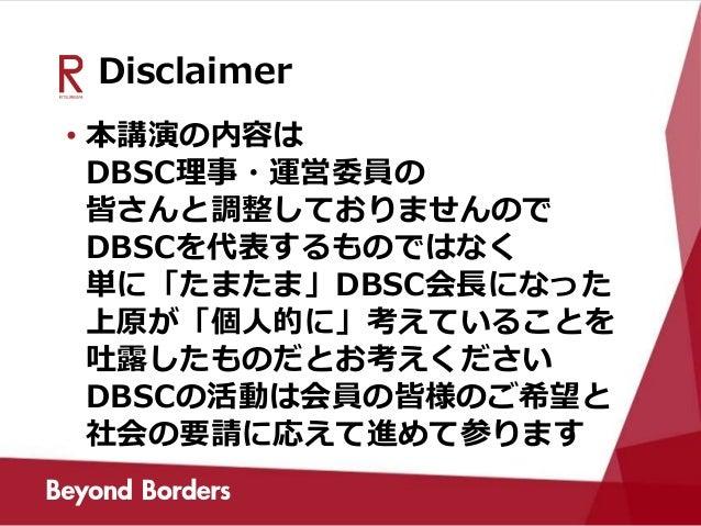 データベースセキュリティの重要課題 Slide 2