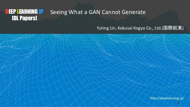 DEEP LEARNING JP [DL Papers] Seeing What a GAN Cannot Generate Yuting Lin, Kokusai Kogyo Co., Ltd.(国際航業) http://deeplearni...