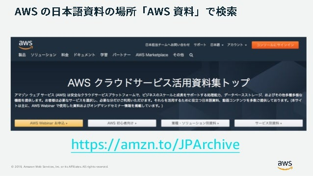 © 2019, Amazon Web Services, Inc. or its Affiliates. All rights reserved. https://amzn.to/JPArchive