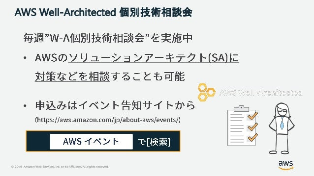 © 2019, Amazon Web Services, Inc. or its Affiliates. All rights reserved. AWS Well-Architected 個別技術相談会 • •