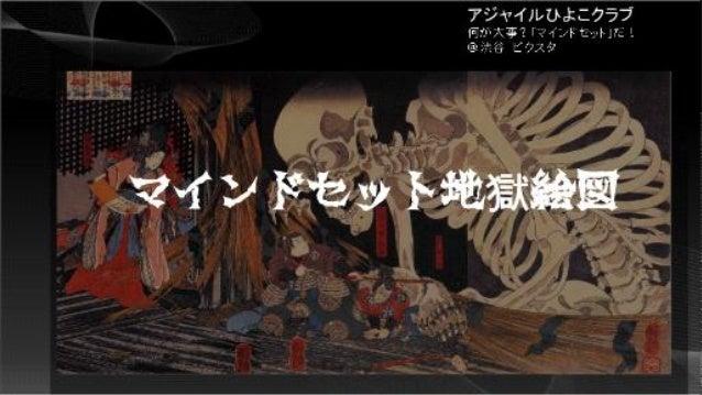 アジャイルひよこクラブ 何が大事?「マインドセット」だ! @渋谷 ピクスタ マインドセット地獄絵図