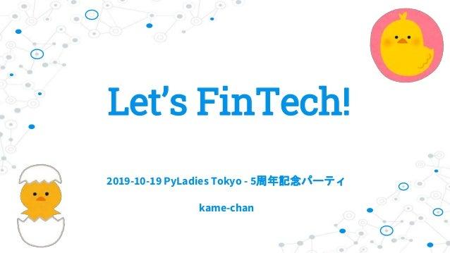 Let's FinTech! 2019-10-19 PyLadies Tokyo - 5周年記念パーティ kame-chan