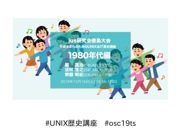 #UNIX歴史講座 #osc19ts