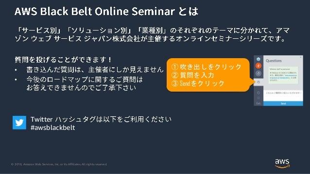20191029 AWS Black Belt Online Seminar Elastic Load Balancing (ELB) Slide 3