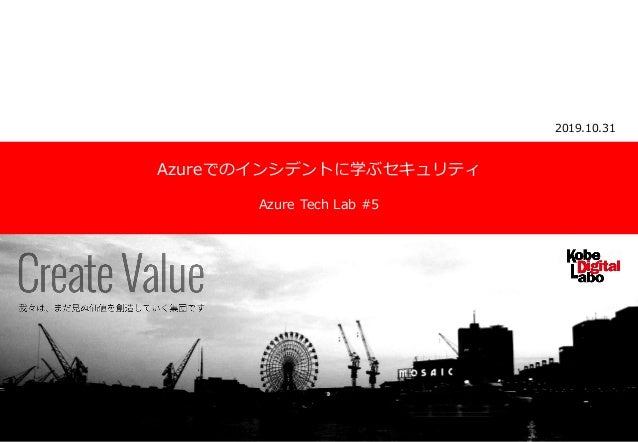 Azureでのインシデントに学ぶセキュリティ Azure Tech Lab #5 2019.10.31