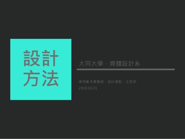 設計 方法 應用劇本實驗室.設計總監.王思如 2019.10.31 大同大學.媒體設計系