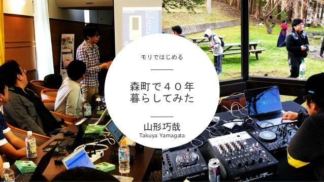 山形巧哉 Takuya Yamagata 森町で40年 暮らしてみた モリではじめる