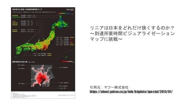 引用元:ヤフー株式会社https://about.yahoo.co.jp/info/bigdata/special/2015/01/ 森町も札幌市も東京からの時間距離ほぼ変わらない