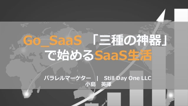 Go_SaaS 「三種の神器」 で始めるSaaS生活 パラレルマーケター | Still Day One LLC 小島 英揮
