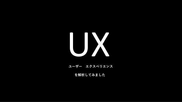 20191103_IT座談会12 UX design Slide 3