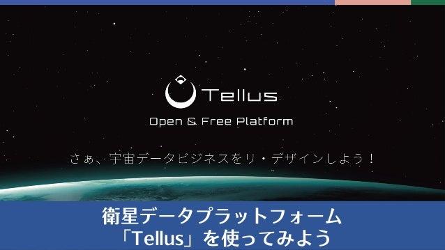 Copyright 2019 SAKURA Internet Inc. All rights reserved. 1 衛星データプラットフォーム 「Tellus」を使ってみよう