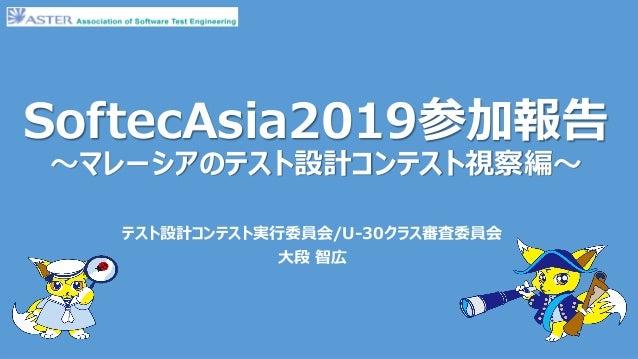 SoftecAsia2019参加報告 ~マレーシアのテスト設計コンテスト視察編~ テスト設計コンテスト実行委員会/U-30クラス審査委員会 大段 智広
