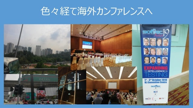 SoftecAsia2019とは [引用] http://www.qportal.com.my/Softec/SOFTECAsia2019/splash.aspx