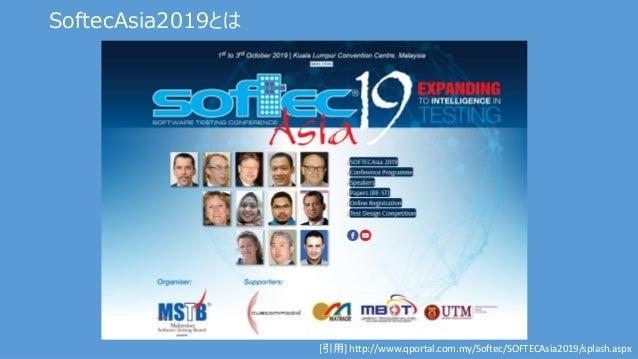 SoftecAsia2019とは [引用] http://www.qportal.com.my/Softec/SOFTECAsia2019/splash.aspx 拡大する知性 でのテスト 各キーノートは、 「マレーシアのエンジニアたちが拡大す...
