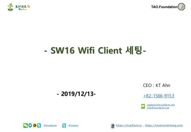 TAO.Foundation - SW16 Wifi Client 세팅- - 2019/12/13- @trustfarm https://trustfarm.io , https://trustcoinmining.com cpplover...