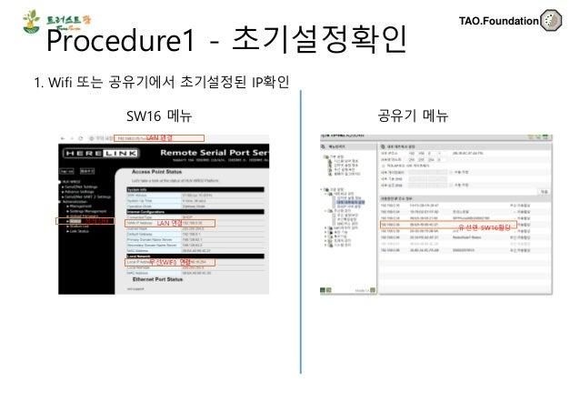 HLK-SW16- Wifi Client setting Slide 3