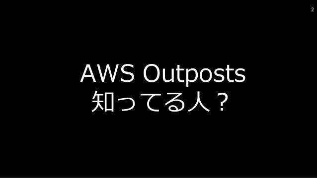 ネットワークと絡めてこそ真価を発揮!AWS Outpostsの基本と概要 Slide 3