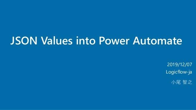JSON Values into Power Automate 2019/12/07 Logicflow-ja 小尾 智之
