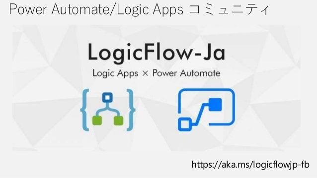 https://aka.ms/logicflowjp-fb Power Automate/Logic Apps コミュニティ