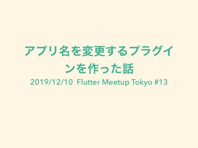 2019/12/10 Flutter Meetup Tokyo #13