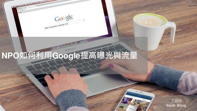 NPO如何利用Google提高曝光與流量 王如沛 Kevin Wang