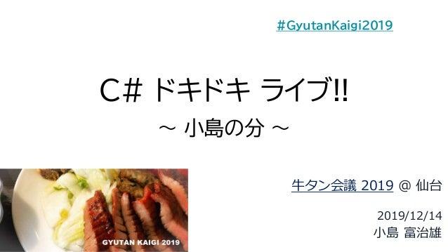 C# ドキドキ ライブ!! ~ 小島の分 ~ 牛タン会議 2019 @ 仙台 2019/12/14 小島 富治雄 #GyutanKaigi2019