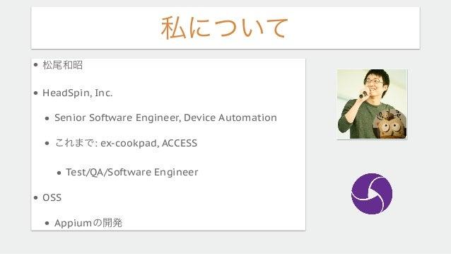 Xcode 11におけるXCUITestの挙動 Slide 2