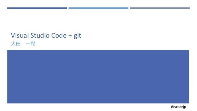 #vscodejp Visual Studio Code + git 大田 一希