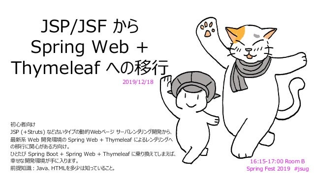 JSP/JSF から Spring Web + Thymeleaf への移⾏ 初⼼者向け JSP (+Struts) など古いタイプの動的Webページ サーバレンダリング開発から、 最新系 Web 開発環境の Spring Web + Thym...