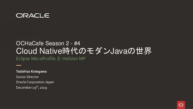 Eclipse MicroProfile と Helidon MP OCHaCafe Season 2 - #4 Cloud Native時代のモダンJavaの世界 Senior Director Oracle Corporation Japa...