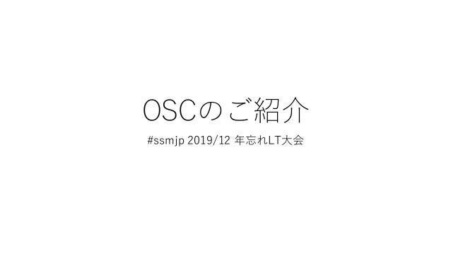 OSCのご紹介 #ssmjp 2019/12 年忘れLT大会