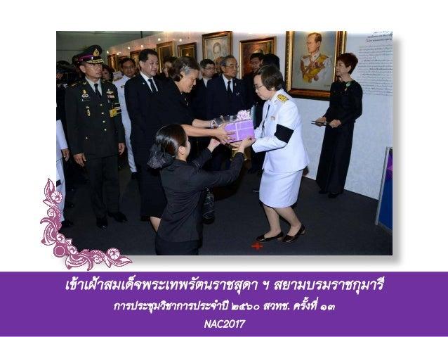 เข้าเฝ้าสมเด็จพระเทพรัตนราชสุดา ฯ สยามบรมราชกุมารี การประชุมวิชาการประจาปี ๒๕๖๐ สวทช. ครั้งที่ ๑๓ NAC2017