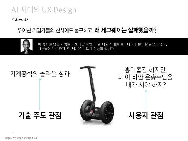 라이트브레인 UX1 컨설팅그룹 조성봉 15 AI는 가장 훌룡한 UX 도구이다