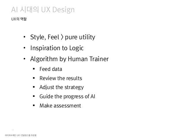 라이트브레인 UX1 컨설팅그룹 조성봉 20 UX는 AI를 필요로 한다 발품을 많이 파는 만큼 저렴한 항공권을 얻는고? 왜 같은 '출발지-목적지-출발일자-도착일자-동승자'를 가지고 수십번, 수백번 같은 행동을 반복해야 할...