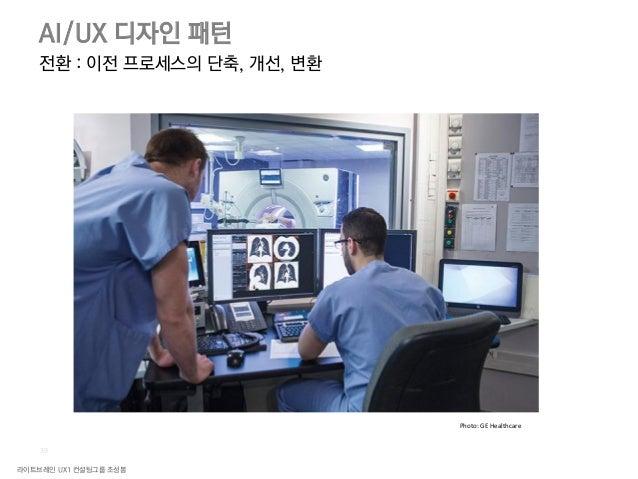 라이트브레인 UX1 컨설팅그룹 조성봉 41 AI/UX 디자인 패턴 보완 : 불충분/불완전했던 이전 경험을 보완