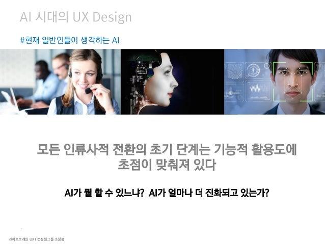 라이트브레인 UX1 컨설팅그룹 조성봉 9 AI 시대의 UX Design AI가 진화되어 가는 방향 인간을 이해하는 인간을 보조하는 자연어 처리 얼굴인식 (인증, 표정) 자기이해 (개성, 정신적/심리적 특성 이해) 공간 ...