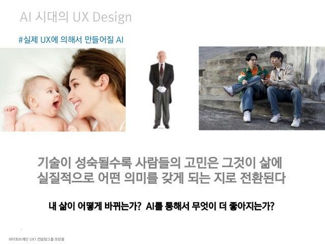 라이트브레인 UX1 컨설팅그룹 조성봉 10 AI 시대의 UX Challenges