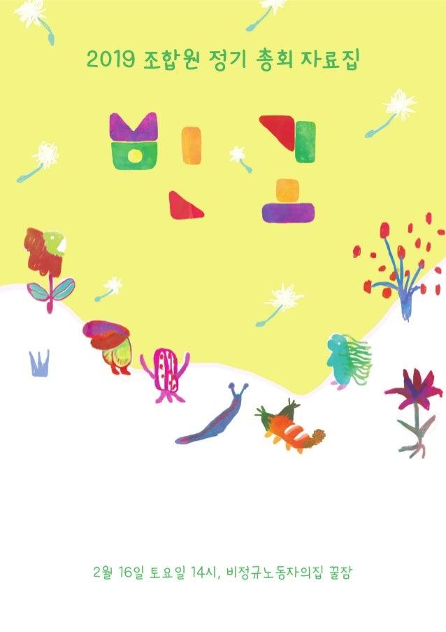 총회 식순 1부 : 사전행사 1. 초청 공연 : 2. 빈고 노래 배우고 같이 부르기 3. 활동가 및 공동체 소개 4. 빈고 어워드 2부 : 본회의 1. 성원확인 및 보고 2. 개회 선언 3. 의사 일정 확정 및 서기 선...