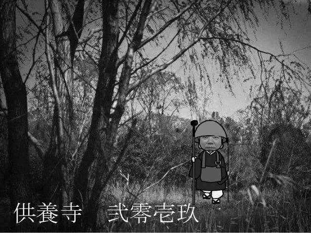 供養寺 弐零壱玖