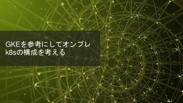 © 2018 Juniper Networks GKEを参考にしてオンプレ k8sの構成を考える
