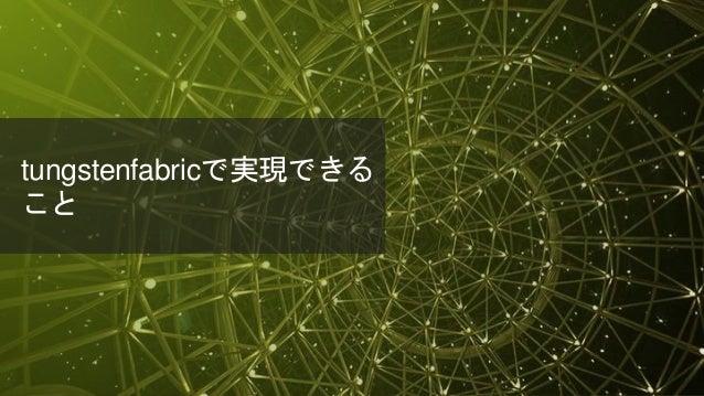 © 2018 Juniper Networks tungstenfabricで実現できる こと