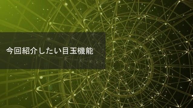 © 2018 Juniper Networks 今回紹介したい目玉機能