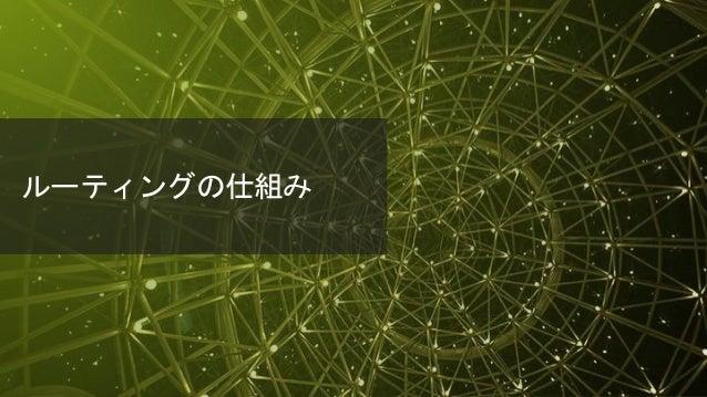 © 2018 Juniper Networks ルーティングの仕組み